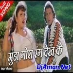 Munda Gora Rang Dekh Ke Deewana Ho Gaya (Dance Mixx) Dj GoluBaBu Gorakhpur