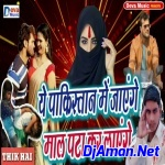 Aayil Bade Note Jhaare Super Hit Mix (Awdhesh Premi) Dj Sajan Areraj Song
