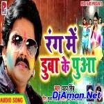 Rang Me Duba Ke Puaa (Pawan Singh) (Holi Song 2019 Mix) Dj Ajay