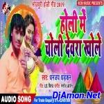 Holi Me Choli Dewara Khole (Holi Fadu Mix) Dj Ajay