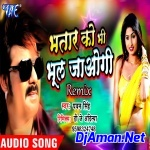 Bhatar Ko Bhi Bhul Jaogi (Pawan Singh) High Tech Hard Bass Mix Song Full Dance Toing Bass Mix Remix By Dj Ranjeet Babu Hi Tech BaSti