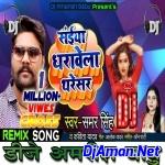 Daradiya Uthata A Raja (Pramod Premi) 2019 Mix Song By Dj Amrish Babu