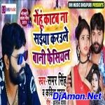 Saiya Tut Gail Kamar Kardhaniya Na (Bhojpuri Mix 2020) Dj Amrish Babu