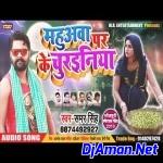 Mahuava Par Ke Churainiya (Samar Singh) Dj Amarish Babu