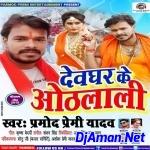 Devghar Ke Othlali Lela 10 Rupiya (Pramod Premi) 2019 BolBam Dance Mixx Dj Golu BaBu Gorakhpur