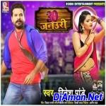 Sunani Ha 30 January Ke Jaan Ho Jaibu Koi Auri Ke (Ritesh Pandey) (Bhojpuri Official Club) DjAman Gorakhpur