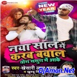 Naya Saal Mein Karab Bawal (Khesari Lal Yadav) (Hard Punch Remix) DjAman Gorakhpur