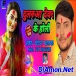 Bhatija Tor Maaiyo Jindabaad Tor Mausiyo Jindabaad Khesari Lal Bhojpuri Holi Dance Spekar Faad Mix Dj Aniket Raj Bihar