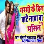 Garmi Ke Din Bate Naya Ba Machine - Khesari Lal Yadav (Vibration Mix) Dj Ps Babu Sikandarpur
