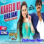Kahelu Ki Laika Bani Mp3 Song - Bhojpuri (Official Mix) DJ Aman Rock